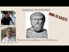 ΜΗΝ ΤΟ ΧΑΣΕΤΕ . O  μυστικός κώδικας του Πλάτωνα. Κρυμμένες απίστευτες γνώσεις για τον έναν θεό. - YouTube Greeks, Mindfulness, History, Books, Youtube, Fictional Characters, Historia, Libros, Book