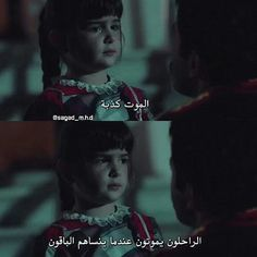 Discovered by Tabosha_tota. Find images and videos about ﺍﻗﺘﺒﺎﺳﺎﺕ, حب اعمى and بنات الشمس on We Heart It - the app to get lost in what you love. Mixed Feelings Quotes, Drama Quotes, Mood Quotes, Short Quotes Love, Pretty Quotes, Cinema Quotes, Twitter Header Quotes, Instagram Words, Iphone Wallpaper Quotes Love