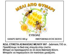 Ετικέτες για μέλι με τα δικά σας στοιχεία σε ότι ποσότητα θέλετε!