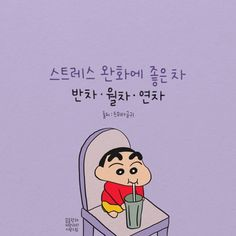 Butterflies In My Stomach, Korean Quotes, Life Words, Wise Quotes, Cute Art, Quotations, Cute Pictures, Infographic, Rainbow