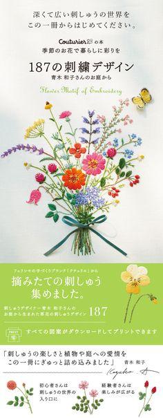 季節のお花で暮らしに彩りを 187の刺しゅうデザイン
