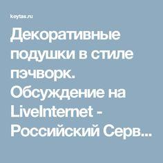 Декоративные подушки  в стиле пэчворк. Обсуждение на LiveInternet - Российский Сервис Онлайн-Дневников