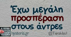 Funny Memes, Jokes, Funny Shit, Funny Stuff, Funny Greek, Greek Quotes, True Words, Funny Photos, About Me Blog