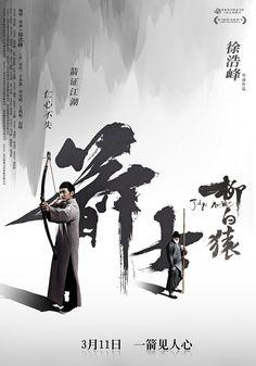 Judge Archer 箭士柳白猿 海報 導演/編劇:徐浩峰