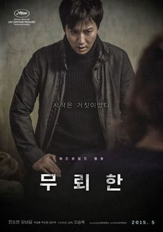 This might be a movie that I check out for the acting performances, though it'll have to be a dark and gloomy kind of day to get me in the mood. Jeon Do-yeon (The Way Home, Countdown) and Kim Nam-gil (Pirates, Shark) pair up for the