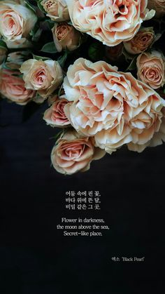 34 ideas for quotes lyrics exo kpop Black Wallpaper, Bts Wallpaper, Wallpaper Quotes, Iphone Wallpaper, Korean Phrases, Korean Words, Song Quotes, K Quotes, Kpop