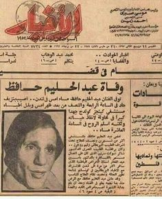 حليم Old Egypt, Egypt Art, Ancient Egypt, Egyptian Newspaper, President Of Egypt, Egyptian Movies, Egypt News, Egyptian Actress, Beautiful Arabic Words