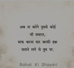 Cute Images With Quotes, Real Love Quotes, Deep Quotes About Love, Love Husband Quotes, Shyari Quotes, Best Lyrics Quotes, Hindi Quotes On Life, Words Quotes, Cute Attitude Quotes