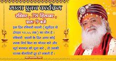 Sant Asaram Bapu #28 #december #ravivar #saptami #mala #poojan #sunrise #12:55PM