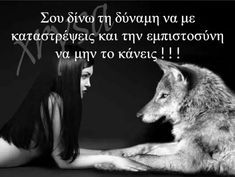 Και μάντεψε τι έγινε ... Feeling Loved Quotes, Computer Humor, Wolf Quotes, Lone Wolf, Greek Quotes, S Word, True Words, Favorite Quotes, Personality