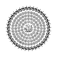 Arabic Calligraphy of The Most Beautiful Names of Allah, The 99 Names of God,. Calligraphy Alphabet Tutorial, Lettering Tutorial, How To Write Calligraphy, Arabic Calligraphy Art, Islamic Art Pattern, Pattern Art, Simple Canvas Paintings, Islamic Posters, Beautiful Names Of Allah