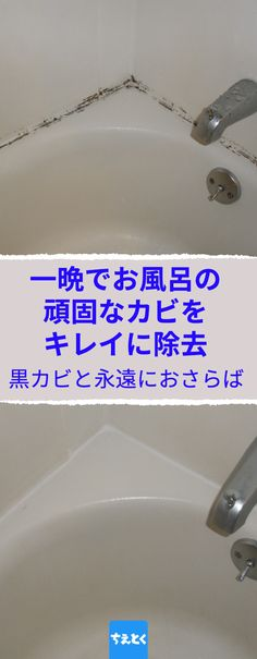 このライフハックでお風呂の頑固なカビをキレイにできる!◇お風呂のゴムパッキンについた黒カビを一晩で一網打尽#黒カビ #除去 #脱脂綿 #漂白剤 #お風呂場 #掃除 Life Hackers, Konmari Method, Clean Up, Housekeeping, Cleaning Hacks, Helpful Hints, Knowledge, Bathroom, Life Tips