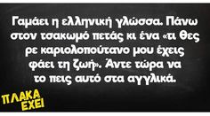 Funny Picture Quotes, Funny Quotes, Greek Quotes, Babe, Jokes, Humor, Funny Phrases, Funny Things, Chistes