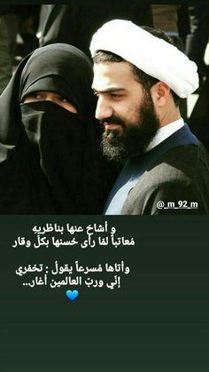 Cute Couple Comics, Couples Comics, Muslim Family, Muslim Couples, Beautiful Arabic Words, Arabic Love Quotes, Supreme Leader Of Iran, Muslim Images, Cute Baby Wallpaper