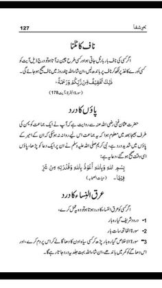 Islam Beliefs, Duaa Islam, Islam Hadith, Islam Religion, Allah Islam, Islam Quran, Quran Quotes Inspirational, Islamic Love Quotes, Religious Quotes