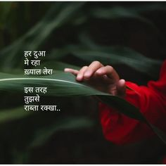 Hindi Quotes Images, In A Heartbeat, True Stories, Poems, Feelings, Sayings, Nice, Black, Lyrics