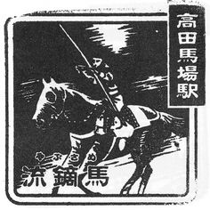 Takadanobaba JR stamp Luke Cage, Netflix, Tokyo, Japanese Graphic Design, Nihon, Tampons, Simple Art, Just In Case, Illustration