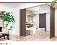 Home, Home Upgrades, House Rooms, Modern Room Divider, Bedroom Design, Apartment Design, Room Divider Doors, Small Apartment Design, Home Deco