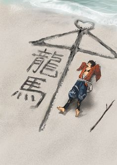 Mutsunokami Yoshiyuki, Story Characters, Touken Ranbu, Fangirl, Kawaii, Character Ideas, Anime, Illustration, Fan Girl