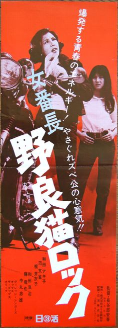 fuckyeahmeikokaji:  Poster for Stray Cat Rock: Delinquent Girl Boss (女番長野良猫ロック), 1970, starring Meiko Kaji (梶芽衣子) and Akiko Wada (和田 アキ子).I recently decided to start another Tumblr blog. It's something I've thought of doing a million times, but never did because I barely have enough time to post a picture every day on this blog. Sometimes while trawling the web for Meiko Kaji stuff, though, I come across cool shit from other Japanese films that I want to share.So, fuck it. Jailhouse41.I…