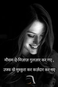 Best Latest Tareef Shayari For Girl With WhatsApp Status Dp Shyari Quotes, Selfie Quotes, Hindi Quotes On Life, Smile Quotes, People Quotes, Crazy Quotes, Quotes Images, True Quotes, Shayri Hindi Love
