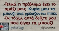 Funny Greek Quotes, Sarcastic Quotes, Me Quotes, Funny Quotes, Funny Images, Funny Pictures, Sisters Of Mercy, Me Too Meme, True Words