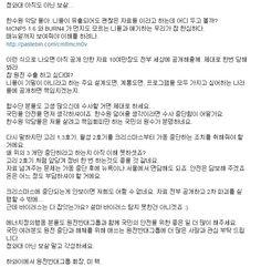 """원전 내부문서 또 공개…""""이런 식이면 10만장 다 공개"""" """"크리스마스부터 고리 1,3호기 월성 2호기 중단"""" 요구"""