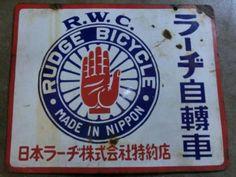 おそらく昭和時代初期の物と思われる日本ラーヂ株式会社特約店の両面ホーロー看板です。大変に希少性の高い看板です。  ★★★★★デザインは、ラーヂのシンボル手印、当時の旧漢字でのラーヂ自転車、MADE IN NIPPONの表現は大変に珍しいです。  ★★★★★素材は、ホーロー製(鉄)の重量感のある看板です。 ★★★★★&n