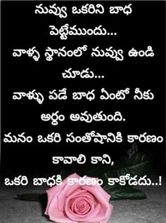 Love Quotes In Telugu, Telugu Inspirational Quotes, Love Quotes For Her, Change Quotes, Real Relationship Quotes, Geeta Quotes, Love Failure Quotes, Hard Work Quotes, Life Quotes Pictures