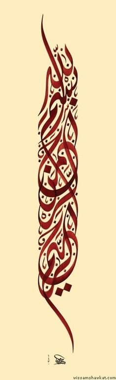 BismiAllah (In The Name of God) | http://wissamshawkat.com #Arabic #Calligraphy…