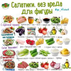 Clean Recipes, Diet Recipes, Vegetarian Recipes, Healthy Recipes, Proper Nutrition, Food Design, Food Dishes, Good Food, Food And Drink