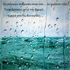Picture Quotes, Love Quotes, Inspire Quotes, Philosophical Quotes, Motivational Quotes, Inspirational Quotes, Beach Quotes, Greek Quotes, True Friends