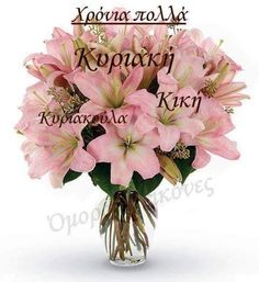 Name Day, Greek Quotes, Floral Wreath, Names, Wreaths, Plants, Decor, Floral Crown, Decoration