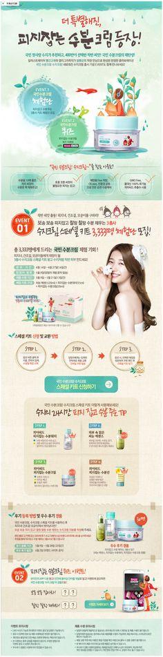 진행중인 이벤트 | THEFACESH ... Cosmetic Web, Cosmetic Design, Website Layout, Web Layout, Website Web, Event Banner, Web Banner, Beauty Web, Korea Design