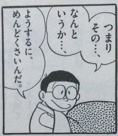 Japanese Quotes, Japanese Words, Word Reference, Doraemon, Manga, Cute Illustration, Anime Comics, Hiragana, Funny Comics