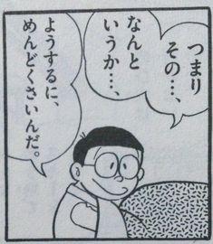 Doraemon Comics, Japanese Words, Comic Styles, Manga Comics, Cute Illustration, Funny Comics, Hiragana, Funny Cute, Cool Words