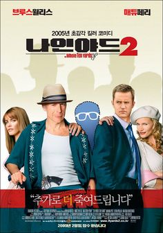 The Whole Ten Yards , starring Bruce Willis, Matthew Perry, Natasha Henstridge, Amanda Peet. Jimmy the Tulip's (Willis) quiet new life is shaken up by his old pal Oz (Perry), whose wife (Henstridge) has been kidnapped by a Hungarian mob. The Tulip and his wife Jill (Peet) spring into action. #Comedy #Crime #Thriller
