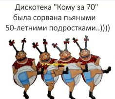 Нестандартный юмор Russian Humor, Fat Art, Just Kidding, Wise Words, Haha, Family Guy, Jokes, Positivity, Motivation