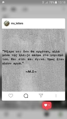 Greek Quotes, Psychology, Relationships, Poetry, How Are You Feeling, Letters, Feelings, Words, Photos