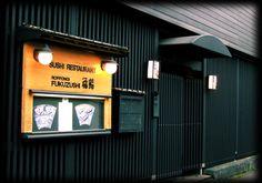 Entrance of FUKUZUSHI Roppongi, Birthday dinner on the 29th?