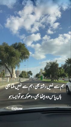 Love Poetry Urdu, Pakistani, All Things, Religion, Explore, Shit Happens, Exploring