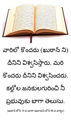 వారిలో కొందరు (ఖురాన్ ని) దీనిని విశ్వసిస్తారు. మరి కొందరు దీనిని విశ్వసించరు. కల్లోల జనకులగురించి నీ ప్రభువుకు బాగా తెలుసు. {ఖురాన్ లోని 10 వ సూరా యూనుస్ లోని 40 వ వాక్యం} (Social network id: rammohanreddy777@gmail.com), Tags: Muttaqeen Islamic Center, Telangana, Andhra Pradesh, Hyderabad, india., Quran, Islam, telugu Quran, surah Yunus., (Quran 10:40)., And of them are those who believe in it, and of them are those who do not believe in it. And your Lord is most knowing of the corrupters