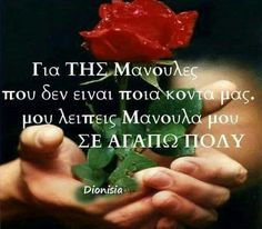 I Miss You, I Love You, My Love, Family Matters, Greek Quotes, Psychology, Psicologia, Te Amo, Je T'aime