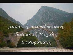 Ερωτικό (Ο σκοπός της νύφης) - Χαΐνηδες Composers, Singers, Beach, Water, Music, Youtube, Outdoor, Greece, Water Water