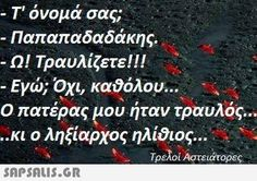 αστειες εικονες με ατακες Funny Greek Quotes, Funny Quotes, Bright Side Of Life, Clever Quotes, Funny Thoughts, Just For Laughs, Life Is Beautiful, Laugh Out Loud, Best Quotes