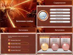 Слайды шаблона оформления презентации Компьютеры и телекоммуникации