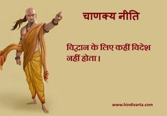चाणक्य के अनमोल विचारों का खजाना Chanakya' quotes in Hindi Motivational Picture Quotes, Inspiring Quotes, Awesome Quotes, Good Thoughts, Positive Thoughts, Chankya Quotes Hindi, Qoutes, Fate Quotes, Geeta Quotes