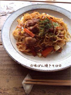 ☆味ぽん焼きそば☆減塩レシピ