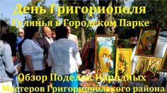 День Григориополя Гулянья в Городском Парке Обзор Поделок Народных Масте...