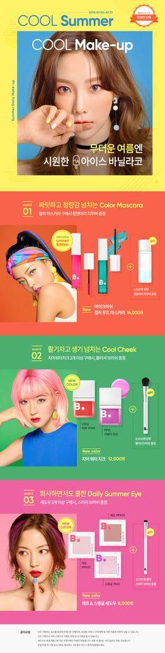 [banila co.] COOL Summer COOL Make-up